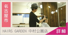 HAIRS GARDEN/ヘアーズガーデン 中村公園店 求人情報