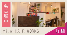 miiw HAIR WORKS 求人情報