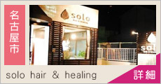 solo hair&healing 求人情報(名古屋市)