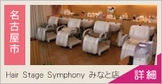Hair Stage Symphony みなと店 求人情報